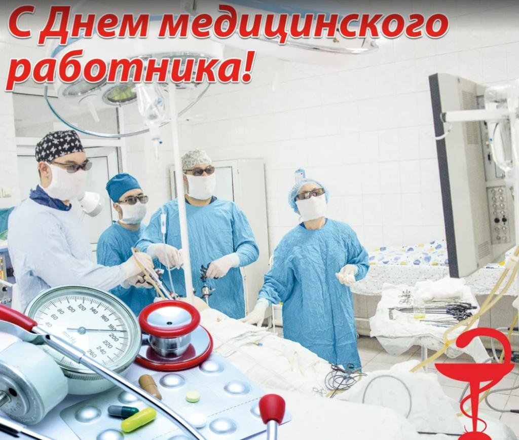 Уважаемые работники и ветераны  сферы здравоохранения!