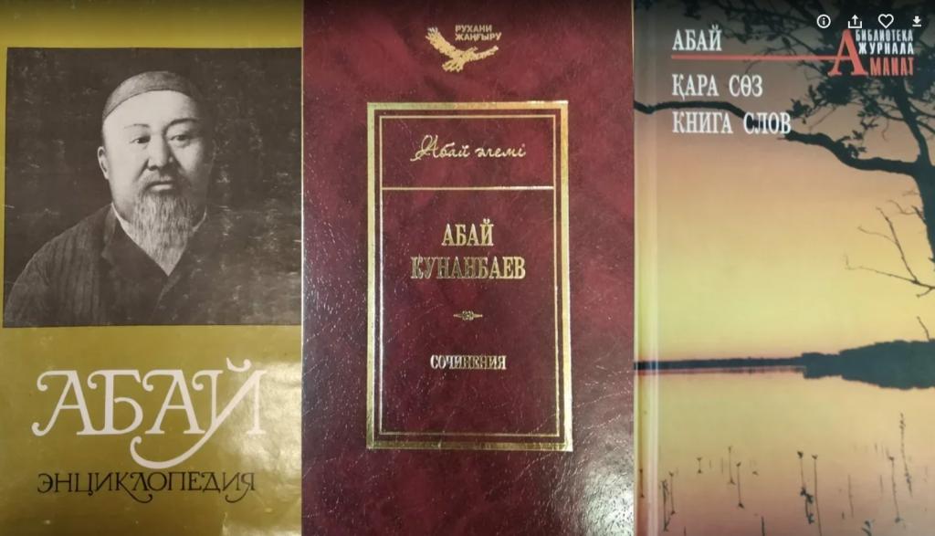 Нурсултан Назарбаев, Первый Президент Республики Казахстан –Елбасы  Духовное завещание Абая