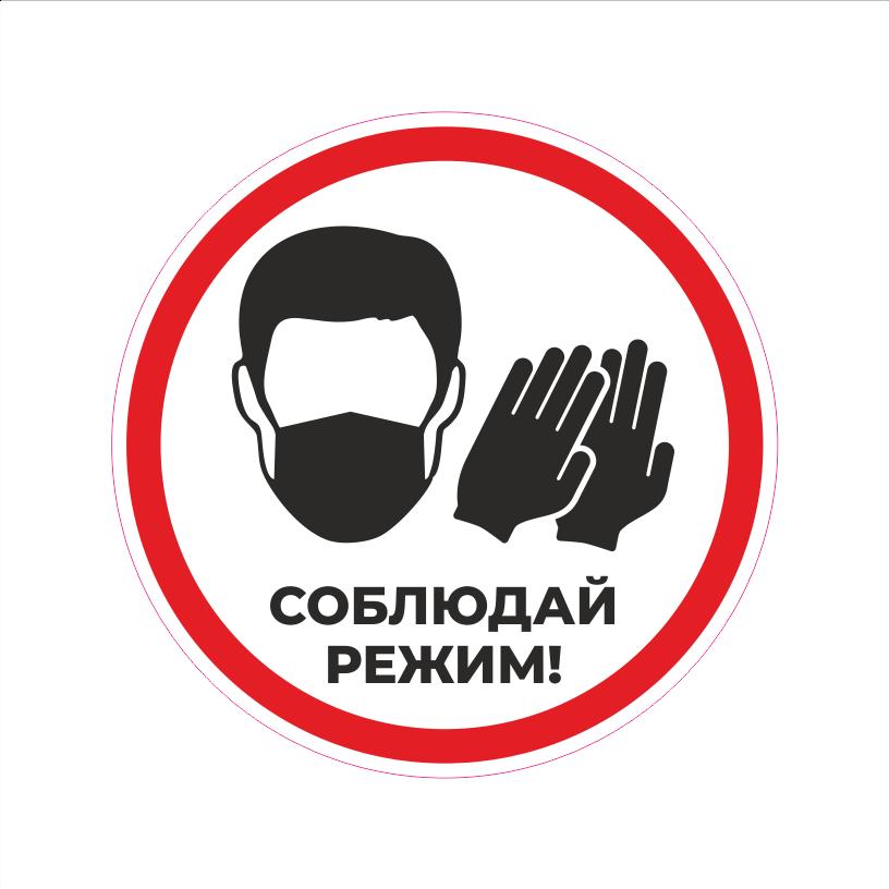 Нет маски – плати штраф